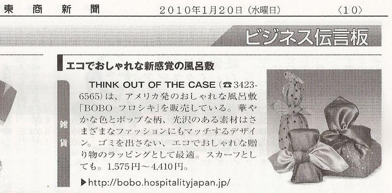 1-20-2010 Tosho Newspaper 002