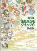 2010 Tokyo Shotenkai0001