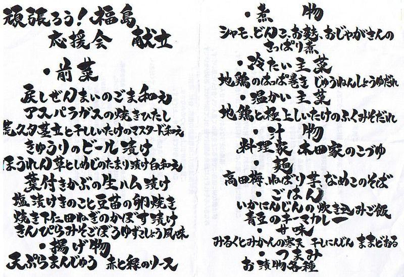Fukushima002