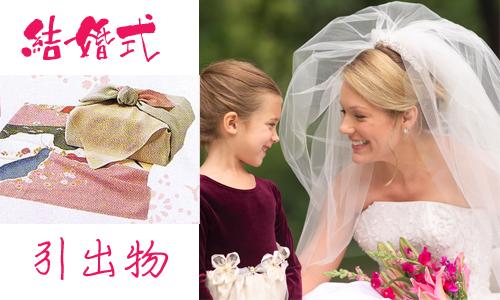Wedding-hikidemono1