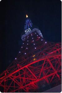 東京タワー50周年記念ライトアップ