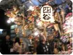 渋谷御嶽神社