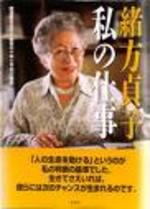 Ogatasadako2